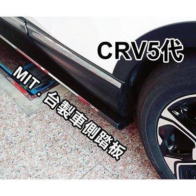 ☆雙魚座〃汽車〃HONDA CRV5代 CRV 2017 台灣版車側踏板 CRV 側踏 CR-V側踏 台灣製造 驗車oK