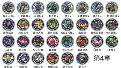 妖怪手錶-日版正版-妖怪徽章-第4章-全30種-亮面8枚-普通22枚-共30枚(4-ALL)