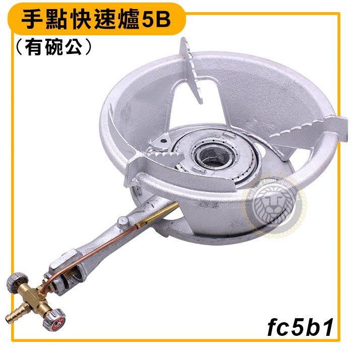 手點快速爐5B(有碗公) fc5b1 瓦斯爐 快炒爐 快速爐 大慶餐飲設備