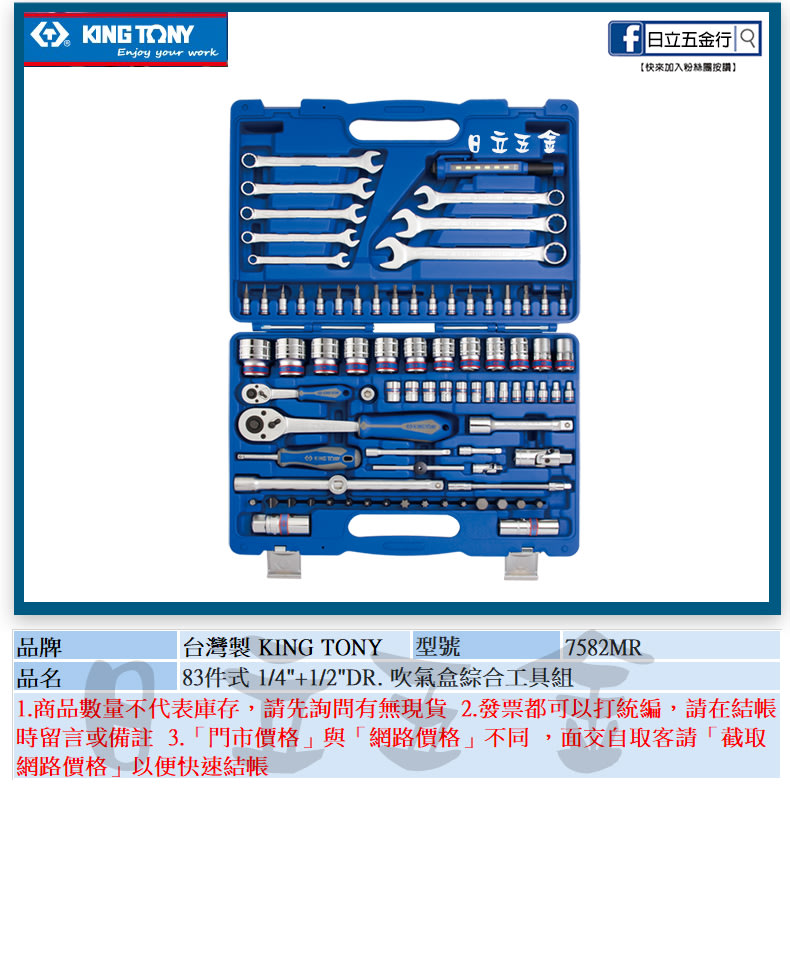 EJ工具《附發票》7582MR 台灣製 KING TONY 83件式 1/4+1/2DR. 吹氣盒綜合工具組