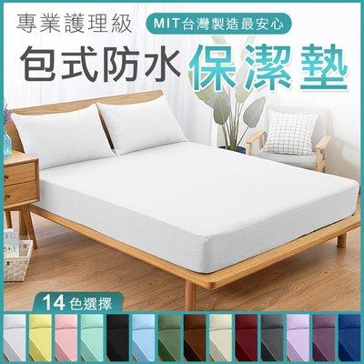 台灣製 3M專利 床包式防水保潔墊 單人 雙人 加大 防蹣 抗過敏【B1043】