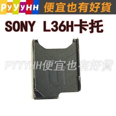 SONY L36H卡托 SIM卡托 卡槽 卡座 L39H 卡套 托盤 C6902 L36h C6602 卡套 卡托