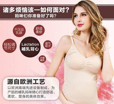 哺乳內衣.連身無鋼圈哺乳胸罩‧哺乳衣 哺乳背心 哺乳連體衣(附乳墊)