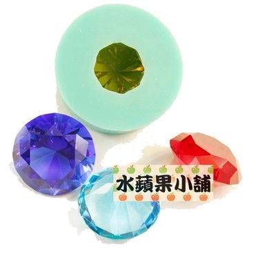 鑽石 寶石 翻糖 液態矽膠 模 耐高溫 巧克力模具*水蘋果*