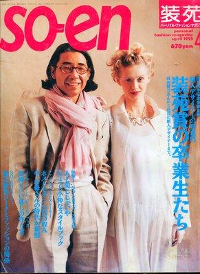 紅蘿蔔工作坊/裁縫~裝苑so-en 1995 / 4月. 沒有紙型(日文書)9G