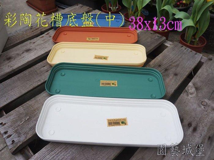 【園藝城堡】《翠綠色下標區》彩陶花槽底盤(中)