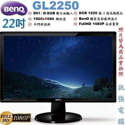 明碁 BENQ GL2250 22吋 LED螢幕顯示器《D-Sub、DVI-D 雙輸入介面》不閃屏、二手優質良品、附線組