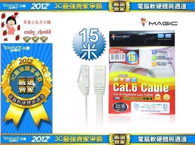 【35年連鎖老店】MAGIC 鴻象 Cat.6 15 米 CAT6F-15 1.4mm 高速超薄扁平網路線有發票/