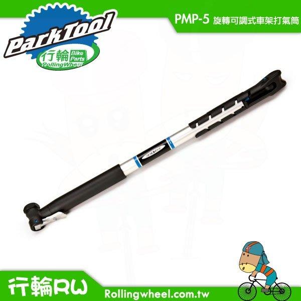 【行輪】Park Tool 旋轉可調式車架打氣筒 ParkTool PMP-5 自行車 腳踏車 公路車 配件 隨車工具