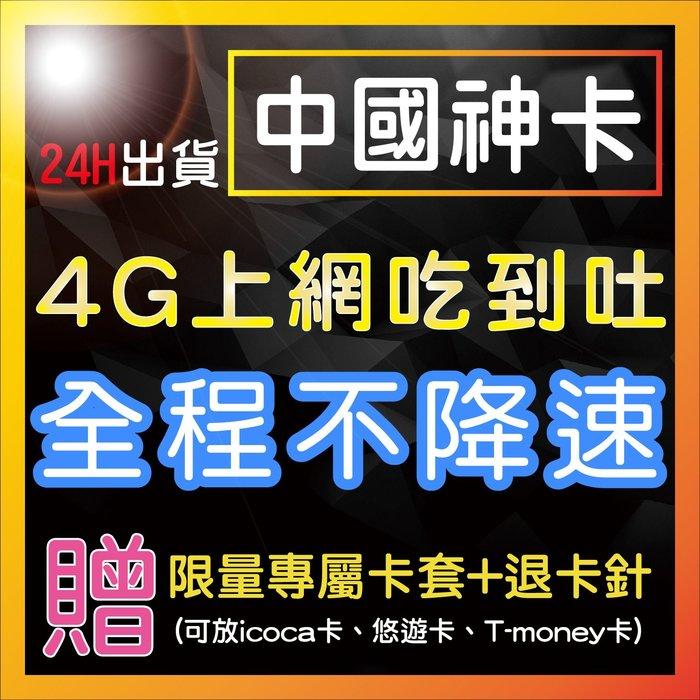 中國神卡 7天 免翻牆 免設定 隨插即用 全台首發 限時特價 中國網卡 中國網卡 高速4G 無限上網
