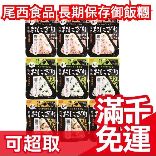 日本【3款x3個】尾西食品 長期保存 御飯糰 日本米 鮭魚 海帶 和風什錦炊飯 露營 登山 防災 緊急保存食 ❤JP Plus+