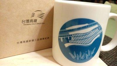 高鐵新增三站通車紀念/雲林站/馬克杯/全新