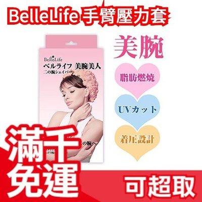 日本 BelleLife 手臂壓力 袖套 收緊 上臂 蝴蝶袖 按摩燃脂 680Ⅾ加壓 24小時著用 抵抗陽光上班族☆JP