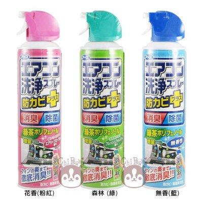 日本製 Earth 免水洗 消臭抑菌 冷氣清潔噴霧 三款任選 - 無香 / 花香 / 森林  【奇寶貝】自取 面交 超取