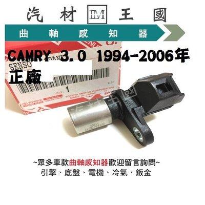 【LM汽材王國】 曲軸感知器 CAMRY 3.0 1994-2006年 正廠 原廠 曲軸感應器 TOYOTA 豐田
