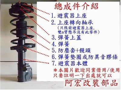 阿宏改裝部品 NISSAN X-TRAIL 原廠型 KYB EXCEL-G 加強型避震器 總成 黑筒  黑桶