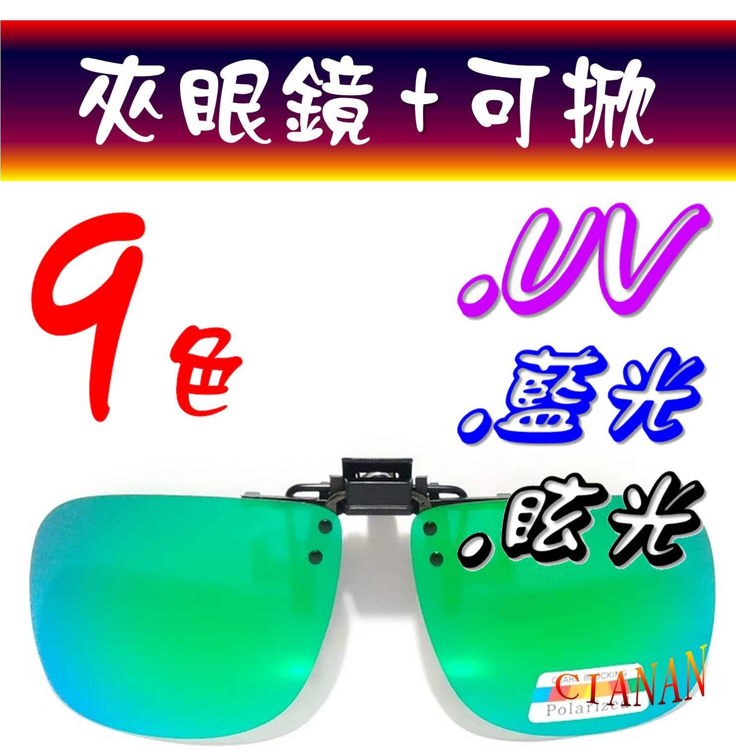 最新款 ! 夾鏡 ! 夾片 ! 可掀 ! 近視族 ! 抗反射! 抗藍光 ! 寶麗來偏光太陽眼鏡+UV400 ! GSRY
