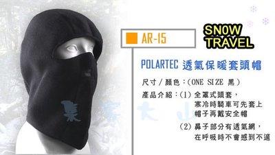 【大山野營】SNOW TRAVEL AR-15 美國 POLARTEC 保暖透氣材質 保暖 套頭帽 頭套 保暖帽
