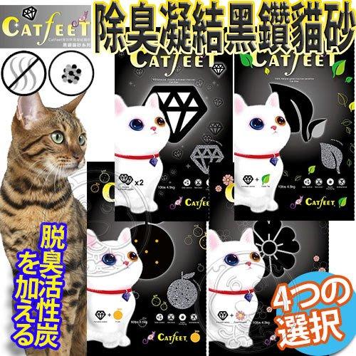 【🐱🐶培菓寵物48H出貨🐰🐹】CatFeet》黑鑽貓砂系列強效除臭凝結礦物砂-10lb 特價179元