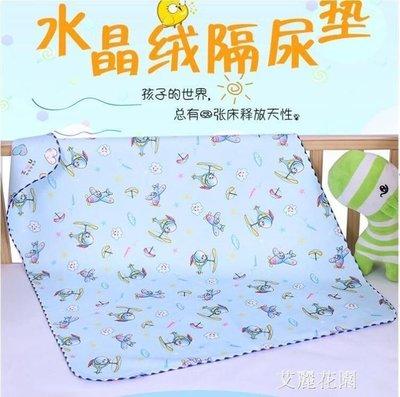 哆啦本鋪 嬰兒雙面絨水晶絨隔尿墊防水可洗超大號180×200兒童整床防漏床墊D655