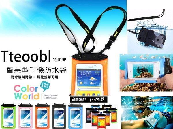 特比樂 手機 防水手機袋 iPhone 5 5s SE 6S Plus 紅米 S7 Note 3 4 5 Z5 掛繩臂套