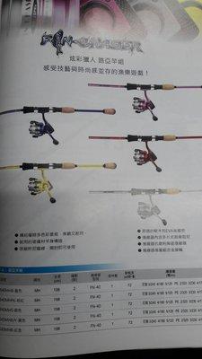 {龍哥釣具1}OKUMA 寶熊 炫彩獵人 萬用路亞竿器組含捲線器 現貨供應