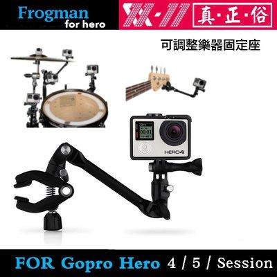 【eYe攝影】副廠配件 GOPRO HERO 5 4 可調式樂器固定座 固定夾 快拆與連接座配件 AMCLP-001