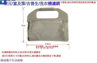 【偉成】富及第洗衣機濾網適用機種/FAW-725DS/FAW-736DW/FAW-738DN