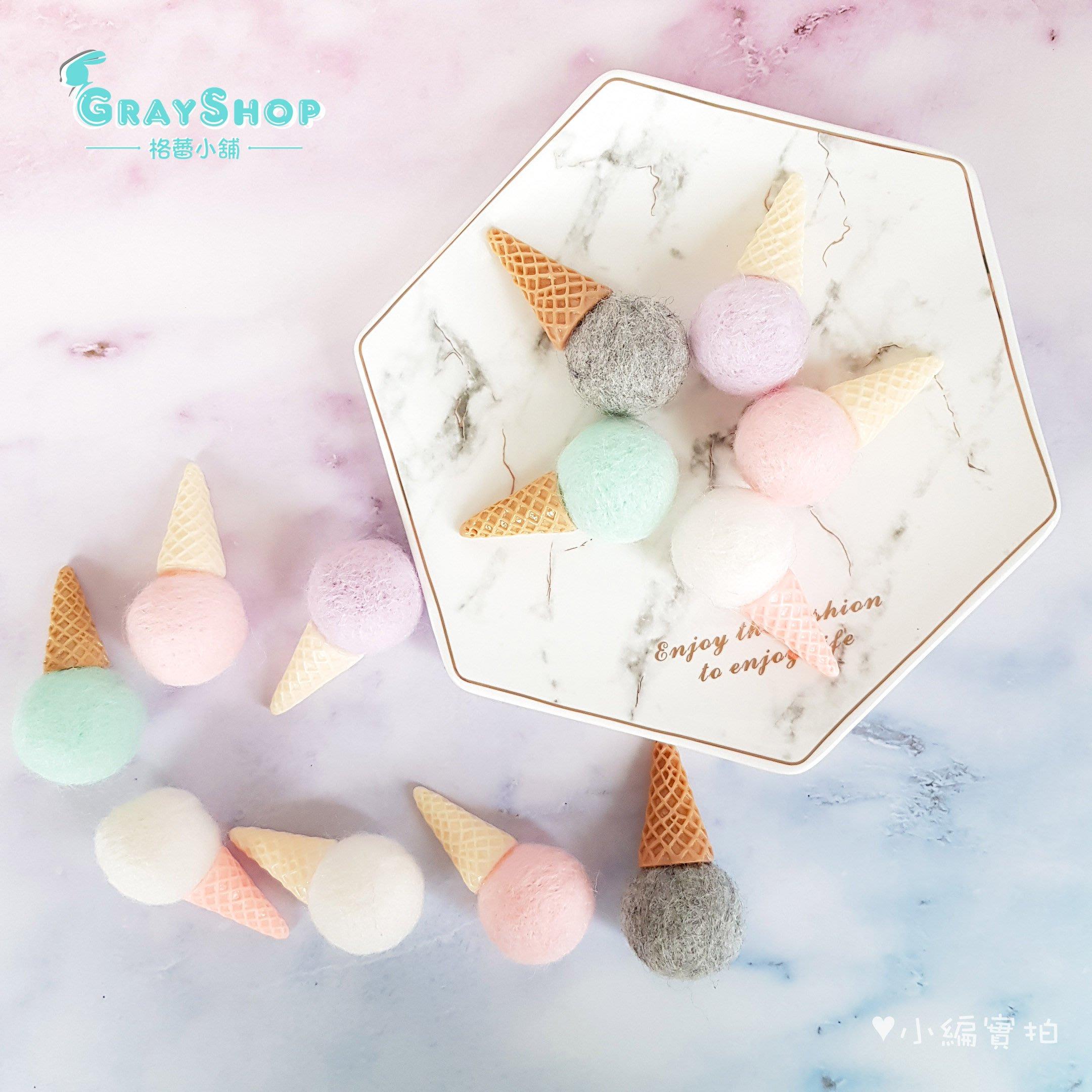 羊毛氈冰淇淋《GrayShop》材料 裝飾  網拍攝影道具 拍照道具 飾品美食雜貨