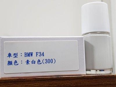 <名晟鈑烤>艾仕得(杜邦)Cromax 原廠配方點漆筆.補漆筆 BMW F34  顏色:素白色(300)