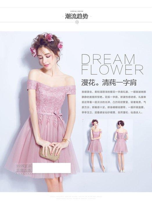 天使佳人婚紗禮服~~~~~~薔薇粉色蕾絲一字肩小禮服