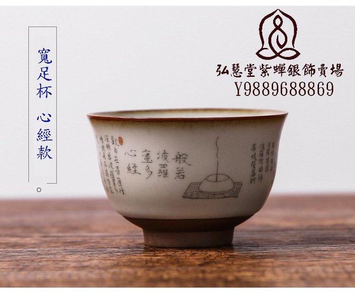 【弘慧堂】 大號汝窯主人杯開片個人專用品茗杯心經杯冰裂功夫茶杯單個佛經文(一組2個)