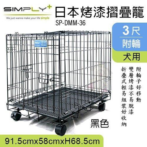 日本SIMPLY《3尺附輪 黑色烤漆摺疊籠 雙門設計-黑色》堅固耐用 附輪子好移動 狗籠