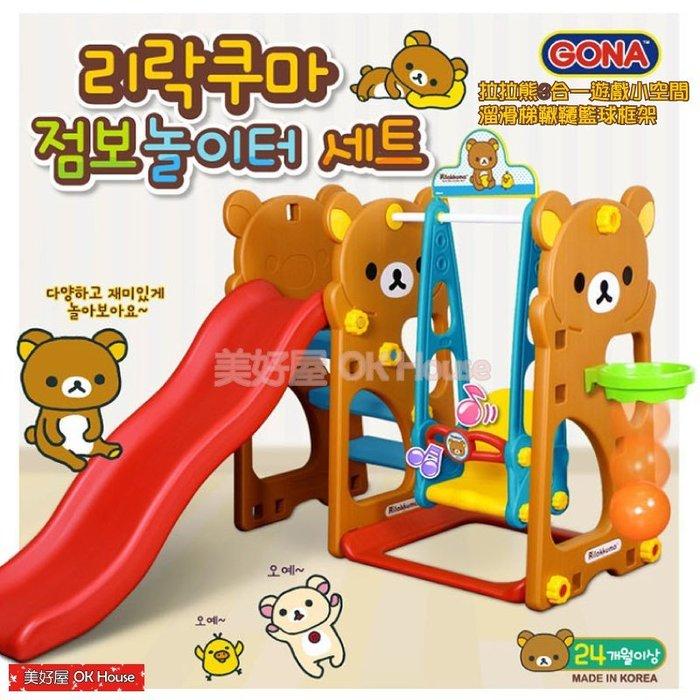 【美好屋OK House】韓國GONA室內拉拉熊三合一兒童大型溜滑梯鞦韆籃框組/兒童專用溜滑梯/安全無毒環保/韓國製造
