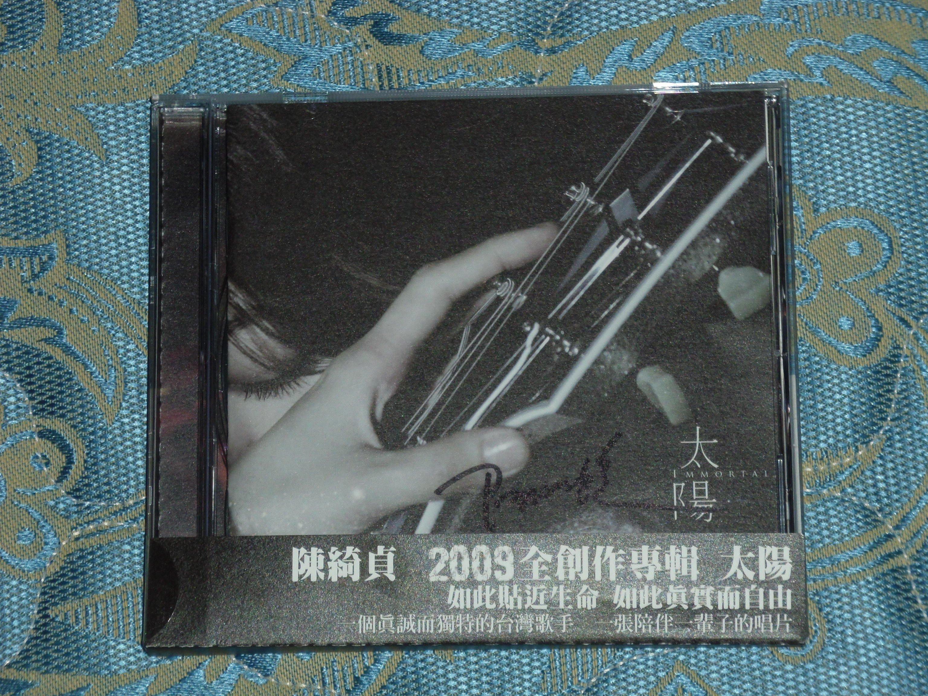 陳綺貞-太陽平裝版(親筆簽名版)-陳綺貞2009全創作專輯太陽-一個真誠而獨特的台灣歌手,一張陪伴一輩子的唱片-二手