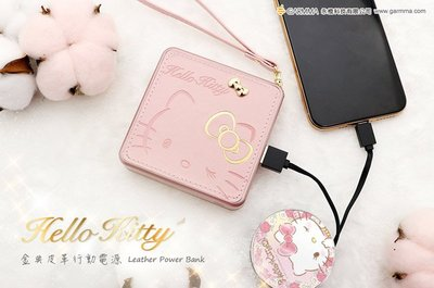 【保固6個月】 正版 Hello Kitty 金典皮革行動電源 - 10000mAh