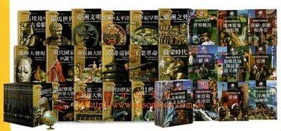 *小貝比的家*世界歷史24冊+世界地理...