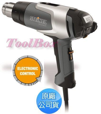 【ToolBox】德國第一品牌~STEINEL~司登利HG-2320E /工業用熱風鎗/熱風機/熱烘槍/熱熔槍/熱風槍