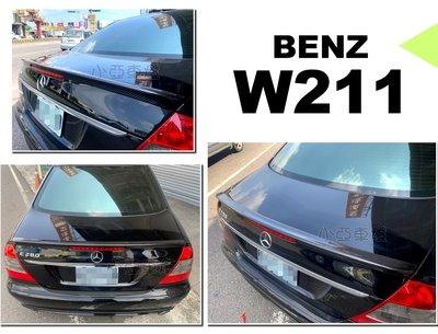 小亞車燈*全新 賓士 W211 E200 E240 E280 E300 E55 卡夢 碳纖維 尾翼 鴨尾