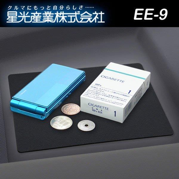 【優洛帕精品-汽車用品】日本 SEIKO 車用 儀表板 止滑墊 防滑墊 (200x150mm) EE-9