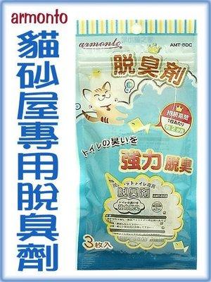 【李小貓之家】armonto《貓砂屋專用脫臭劑-3入》~一小包效果長達2ㄍ月 新北市