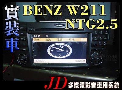 【JD 新北 桃園】BENZ W211 賓士 NTG2.5 PAPAGO 導航王 HD數位電視 360度環景系統 BSM盲區偵測 倒車顯影 手機鏡像。實車安裝