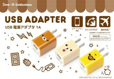 尼德斯Nydus~* 日本正版 San-X 拉拉熊 懶懶熊 懶妹 牛奶妹 小黃雞 豬鼻雞 USB 豆腐頭 轉接頭 充電器