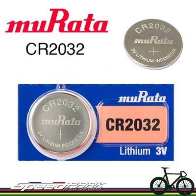 【速度公園】muRata CR2032 水銀電池 鈕扣電池 適用單車碼表 碼錶電池 手錶電池 車燈電池 扁電池 電腦電池