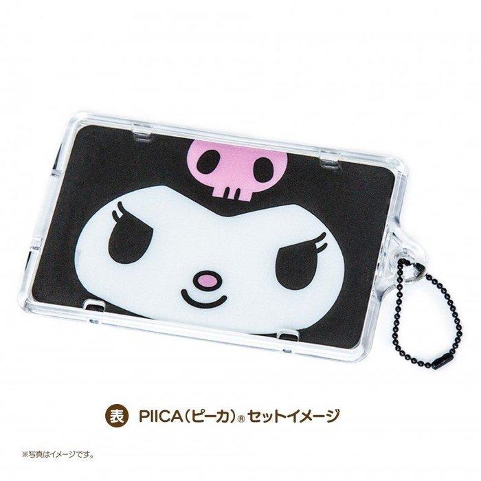 41+ 現貨免運費 庫洛米 酷洛米 日本製 票夾 IC卡片保護套 卡片套 感應會發亮 包包吊飾 sanrio