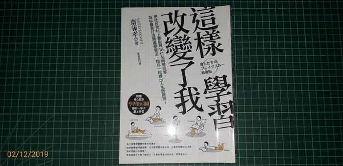 《 這樣學習改變了我 》 齋藤孝著 大田 2013年出版 89成新【 CS超聖文化2讚】