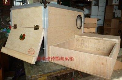 [鹿港建德鸚鵡巢箱]繁殖專用-橫式走道1號-無隔間+踏板抽屜-增厚板材可外掛-和尚鸚鵡
