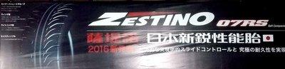 巴伐利亞國際附屬輪業(屏東廠)-全新輪胎-ZESTINO-07RS-215/45/17(半熱溶)(可刷卡/3D四輪定)