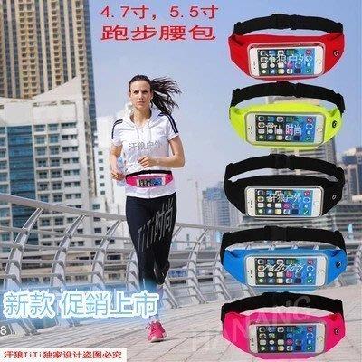 iPhone 7 6s 8 plus 跑步 運動腰包 貼身 迷妳 腰帶 腰包 健身 防水手機掛包 戶外臂包 彈力 保護套
