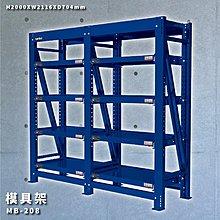 『全新改版』MB-208《模具架 二連》工廠 置物架 貨架 倉庫 模具 平均每層承重800kg